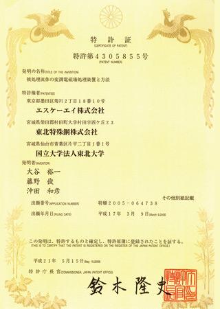 Certificado de Patente do Japão