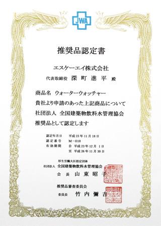 CERTIFICADO: Ministério da Saúde do Japão